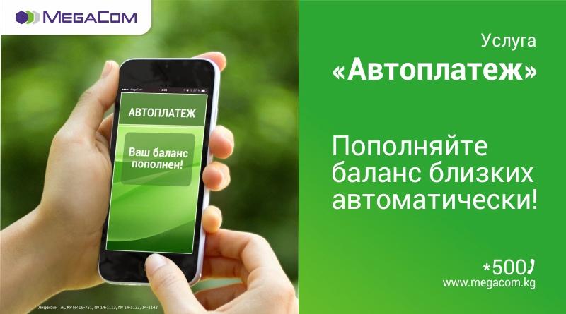 Как сделать автоплатеж мобильного