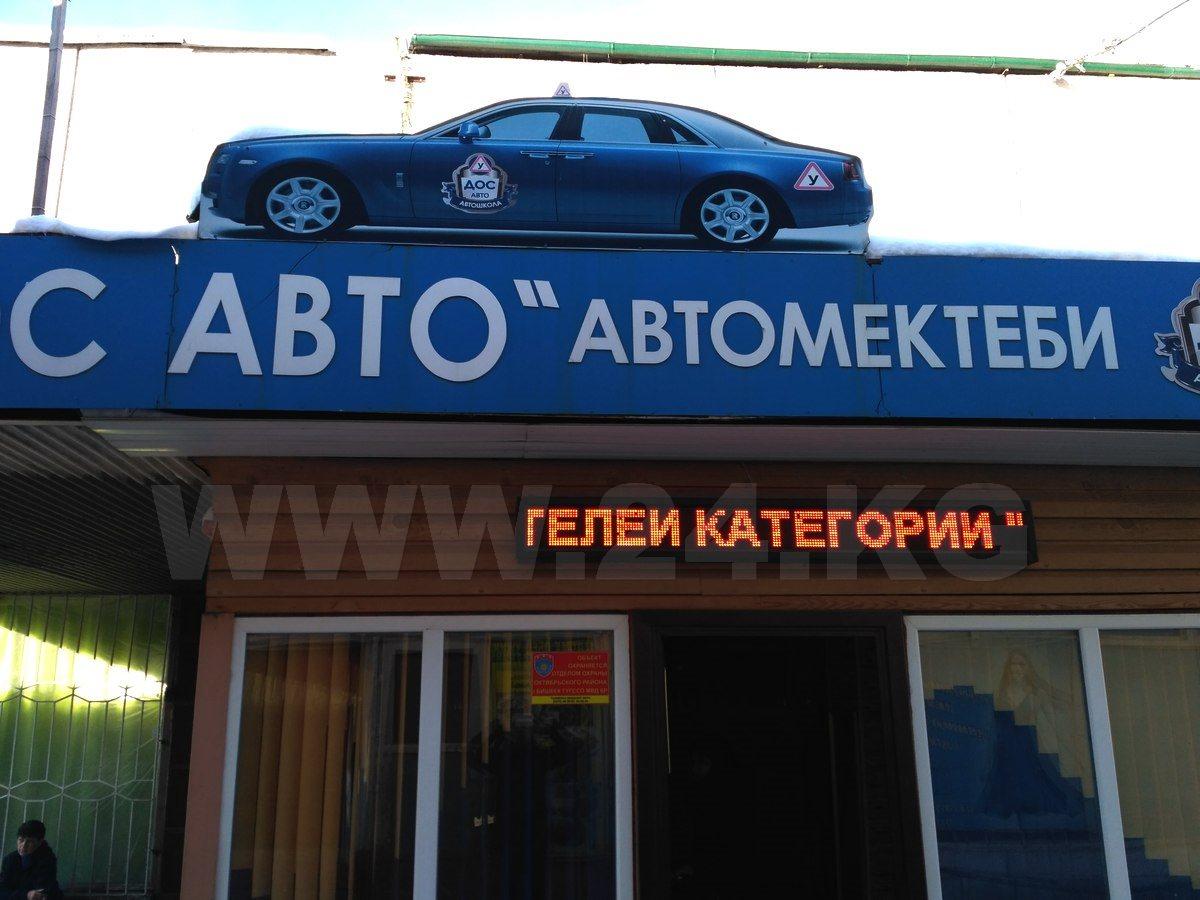 Автошколы kg: где собака зарыта?