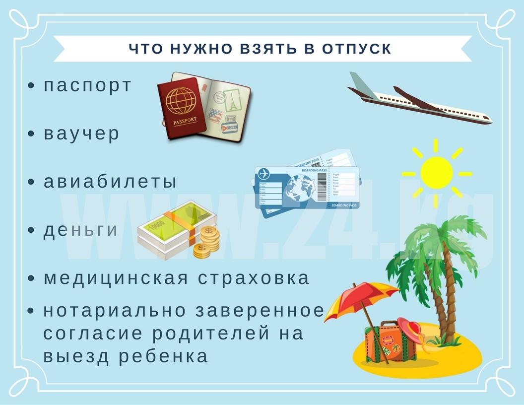 24 kg кыргызстан знакомства