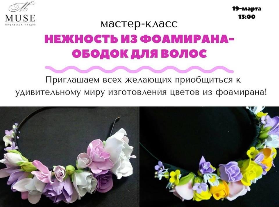 Как сделать цветок для ободка мастер класс