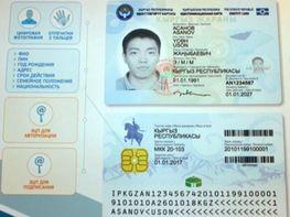 Новый образец паспорта вКыргызстане вынесли наобщественное обсуждение » Общество » www.24.kg