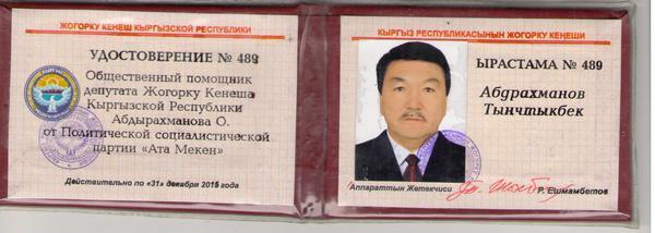Удостоверение депутата в фотошопе