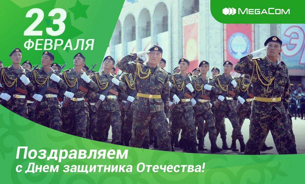 Картинки с днем защитника родины узбекистан, поздравление днем рождения