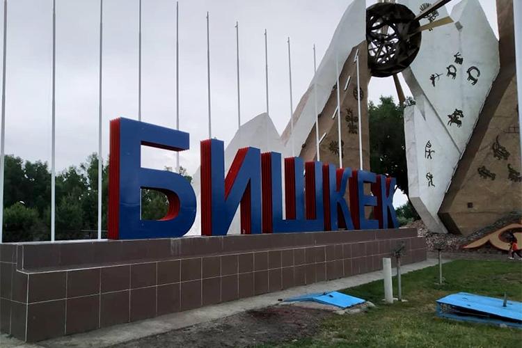 будет картинки надпись кыргызстан вот