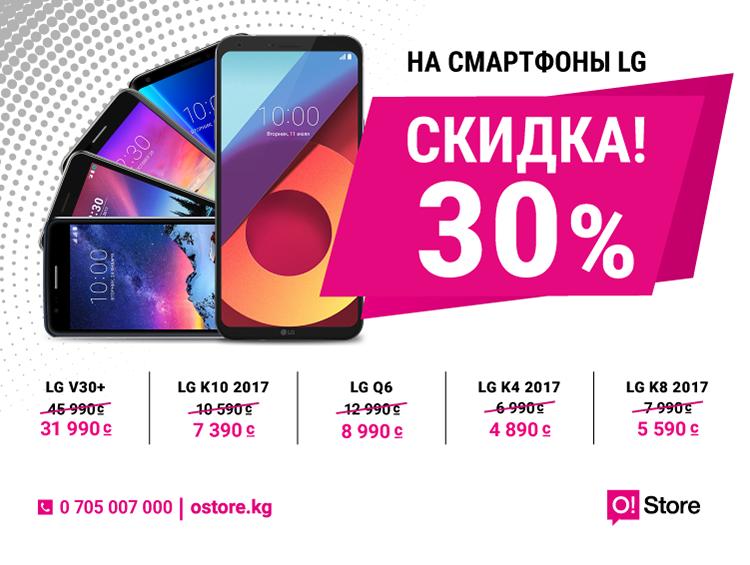 Интернет Магазин Смартфонов Скидки