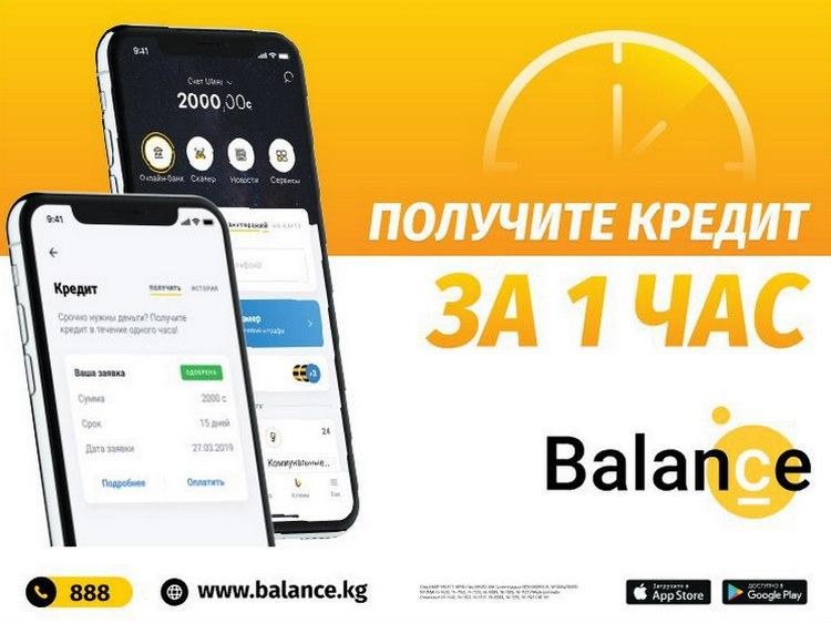 оформить кредит через приложение