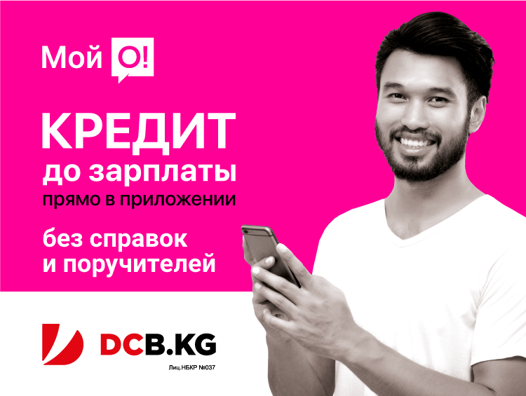 Деньги в кредит без залога в бишкеке автосалоны автолига в москве
