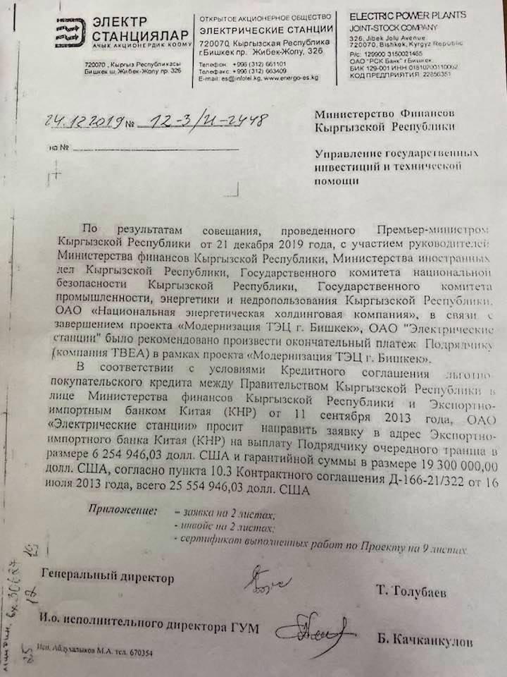 адвоката Нурбека Токтакунова/Facebook