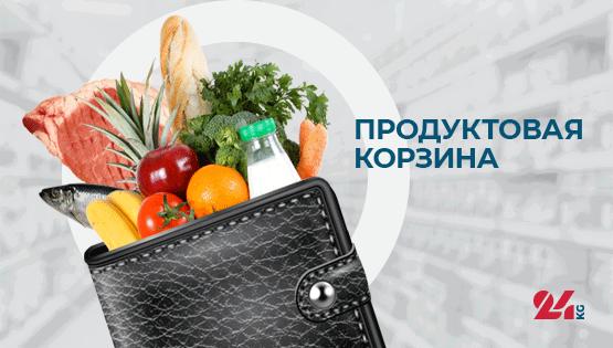 Продуктовая корзина Бишкека на19сентября. Сколько денег семья тратит наеду