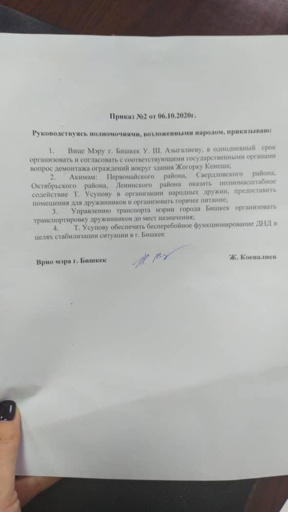 мэрии Бишкека