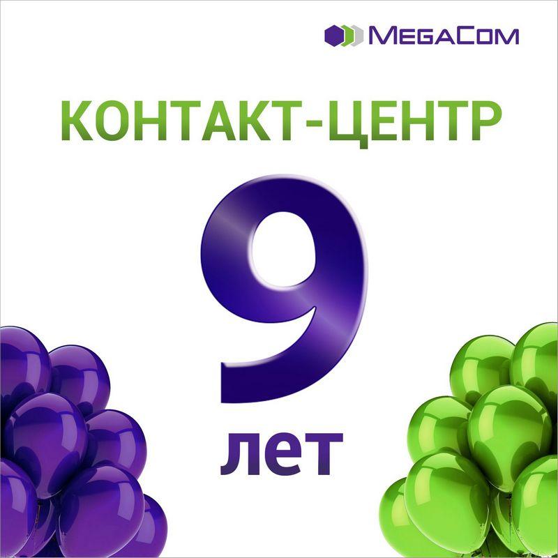 Поздравления с 9-летием фирмы
