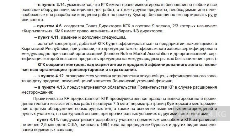 из отчета Госкомиссии по Кумтору