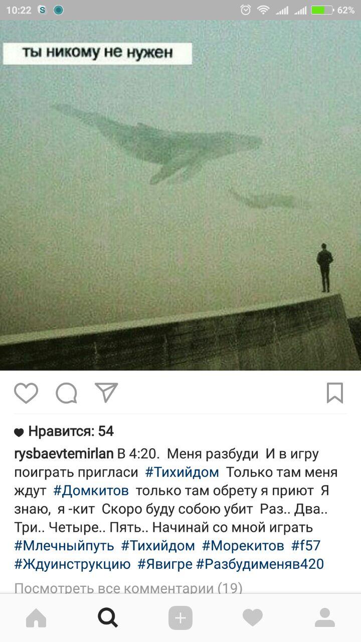 Синий кит игра картинки и задания для