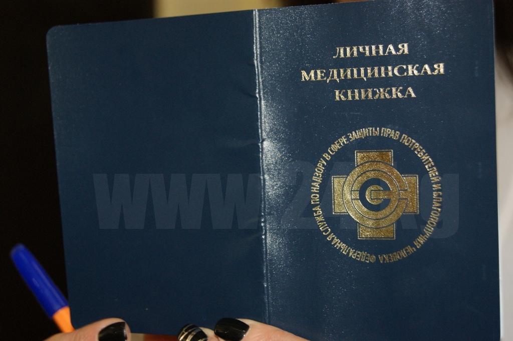 Стоимость медицинской книжки во владимире бланки на регистрацию иностранного гражданина по рвп