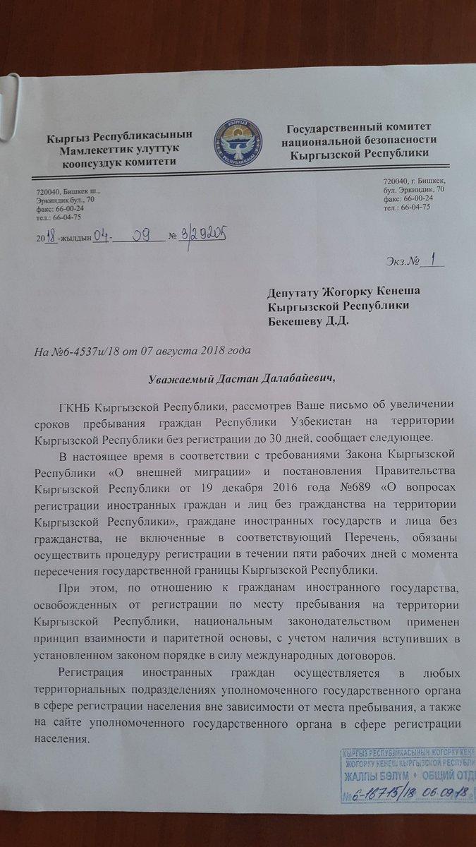 Регистрация иностранных граждан в кыргызской республике медицинская книжка где сделать в сочи