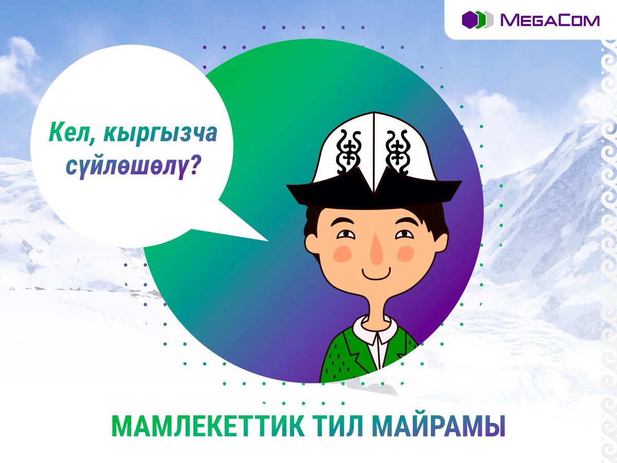 поздравление с днем рождения на кыргызском с переводом подбор параметрам