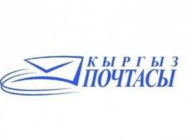 Kyrgyzstan moves 29 positions up in postal services ranking