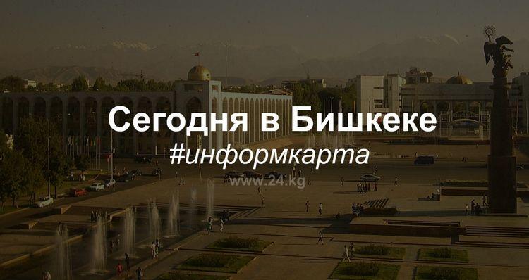 27610596d566 Сегодня в Бишкеке. Информационная карта » Общество » www.24.kg ...