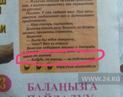 Фото читателя 24.kg. Газета «Ай-Данек»