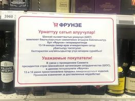 Sale of alcohol stopped in Bishkek hypermarkets during SCO summit