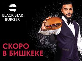 В Бишкеке откроется Black Star Burger