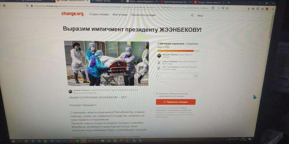 с сайта change.org