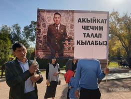 Relatives of bodyguard of Almazbek Atambayev hold rally in Bishkek