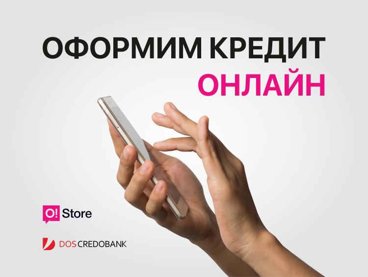 Купить смартфон в кредит онлайн заявка получить кредит для бизнеса за границей