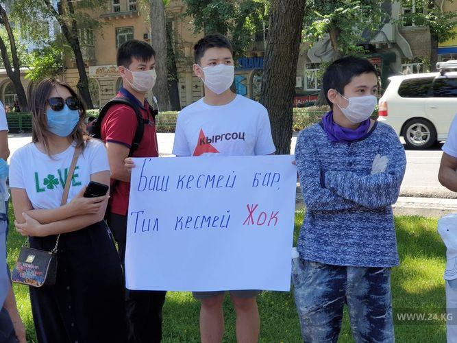 Фото 24.kg. ВБишкеке проходит митинг против закона оманипулировании информацией