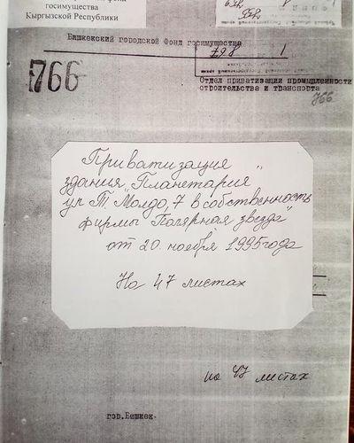 Фото со страницы Бишкекского планетария в Facebook. Активисты изучили документы о приватизации планетария