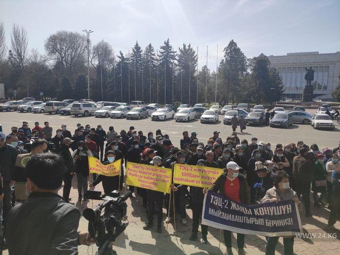 Фото 24.kg. Возле Дома правительства митингуют жители ТЭЦ-2
