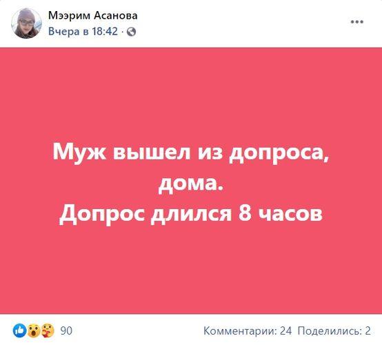 из Facebook