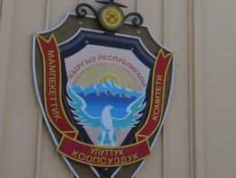 Director of Anti-Terrorism Center of SCNS of Kyrgyzstan appointed