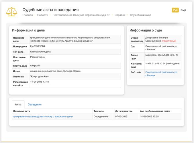 скриншот с сайта sot.kg