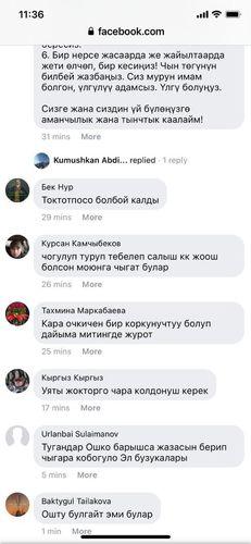 Фото скриншот. В комментариях угрожают журналистам