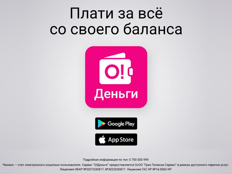 Новый сервис для оплаты услуг со смартфона — О!Деньги » Бизнес ...