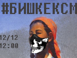 #BishkekSmog campaign against air pollution to take place in Bishkek