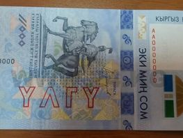 Kyrgyzstan to issue new vertical banknote