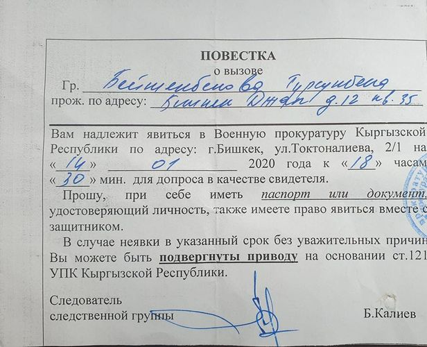 Турсунбека Бейшенбекова