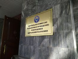 Building of Kyrgyzstan's CEC searched within elections fraud case