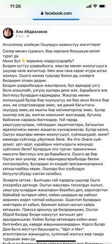 Фото скриншот из соцсетей. Пользователь Али Абдразаков призывает к срыву мероприятия журналистов Factcheck.kg
