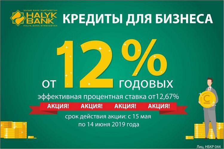 кредит в кыргызстане как получить