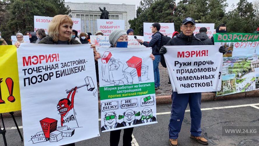 Фото 24.kg. Возле Дома правительства проходит митинг против незаконной застройки Бишкека