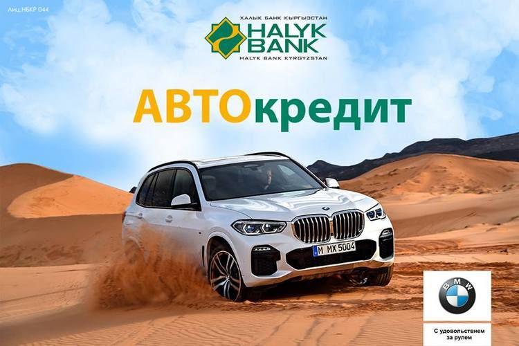 Амнистия по кредитам в казахстане 2020