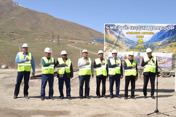 «Джеруй Алтын Альянс» продолжает оказывать поддержку жителям Таласской области