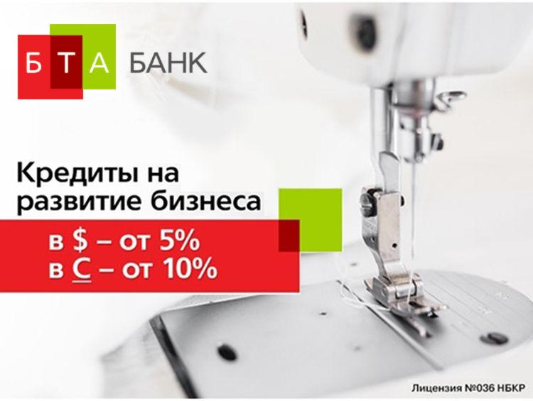 бта банк кредит онлайнмолбулак банк онлайн кредит