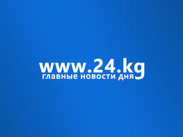 Government of Kazakhstan recalls Kyrgyzstan of financial assistance provided