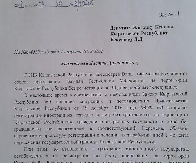Регистрация граждан киргизии в узбекистане сделать медицинскую книжку в красноярске не дорого
