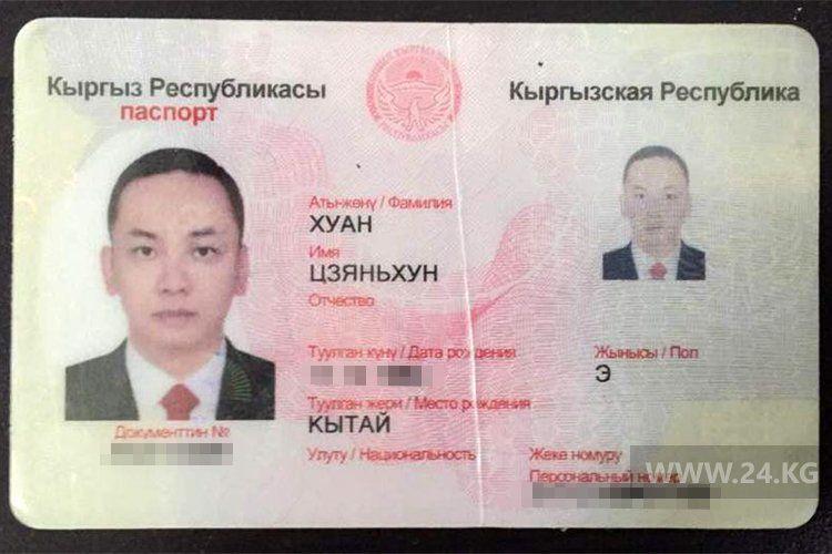Фото 24.kg. Хуан Цзяньхун с 2011 года является гражданином Кыргызстана
