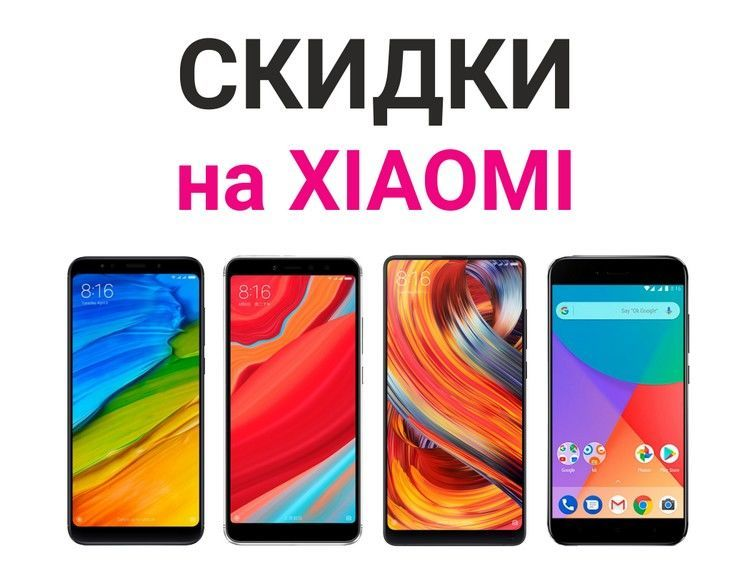 ffa00bd7e1753 В сети магазинов O!Store стартовала осенняя распродажа смартфонов Xiaomi.  Не упустите возможность купить фирменные смартфоны со скидкой у  официального ...